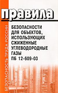 Правила безопасности для объектов, использующих сжиженные углеводородные газы. ПБ 12-609-0312296407Настоящие Правила разработаны в развитие Правил безопасности при эксплуатации автомобильных заправочных станций сжиженного газа, утвержденных постановлением Госгортехнадзора России от 04.03.03 № 6. В настоящих Правилах учтены положения существующего законодательства Российской Федерации в области промышленной безопасности, а также требования действующих нормативных правовых актов.
