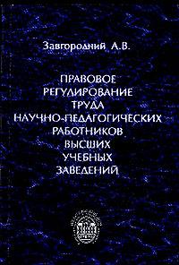 Правовое регулирование труда научно-педагогических работников высших учебных заведений ( 5-9645-0002-1 )