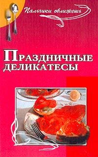 Праздничные деликатесы: Незабываемые ощущения для вас и ваших гостей