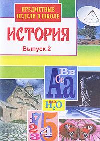 Предметные недели в школе. История. Выпуск 2 ( 5-7057-0632-4 )