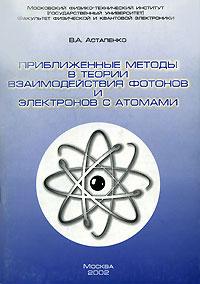 Приближенные методы в теории взаимодействия фотонов и электронов с атомами ( 5-7417-0185-X )
