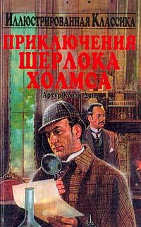 Приключения Шерлока Холмса: Рассказы (пер. с англ. Беспаловой Л.)