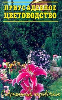 Приусадебные цветы: Практические советы