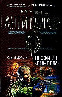 Профи из Вымпела: Роман