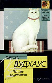 Книга Псмит-журналист