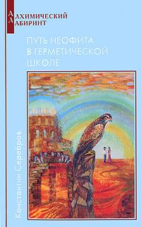 Путь неофита в герметической школе. Книга 1 ( 5-94355-156-5 )