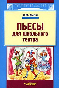 Пьесы для школьного театра ( 5-691-01225-8 )