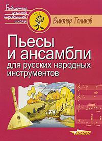 Пьесы и ансамбли для русских народных инструментов ( 5-691-01074-3 )