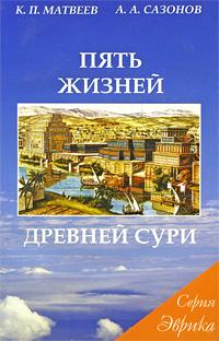 Пять жизней древней Сури ( 5-94355-168-9 )