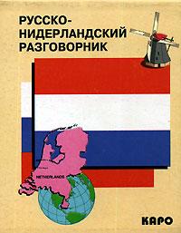 Русско-нидерландский разговорник ( 978-5-9925-0593-1 )