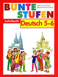 Разноцветные ступеньки. Немецкий язык. Учебник для 5-6 классов школы с углубленным изучением немецкого языка