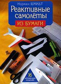 Реактивные самолеты из бумаги