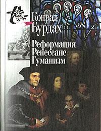 Реформация. Ренессанс. Гуманизм