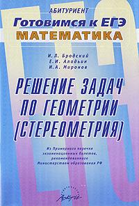 Решение задач по геометрии (стереометрия)12296407Пособие содержит указания, решения и ответы к задачам из Примерного перечня экзаменационных билетов, рекомендованного Минобразованием РФ для углубленки. Задачи соответствуют уровню С Единого государственного экзамена (ЕГЭ). Пособие предназначено старшеклассникам, углубленно готовящимся к ЕГЭ по математике, а также - к вступительным экзаменам в вузы. Оно может быть полезно учителям.