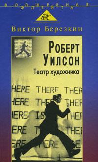 Роберт Уилсон. Театр художника ( 5-7784-0244-9 )
