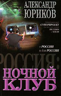 Россия. Ночной клуб