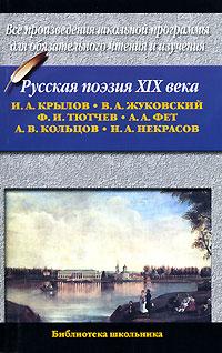 Русская поэзия XIX века ( 978-5-17-025624-2, 978-5-271-09630-3, 978-5-4215-1036-9 )