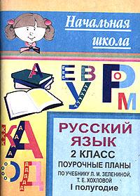 Русский язык. 2 класс. Поурочные планы. 1 полугодие ( 5-7057-0587-5 )