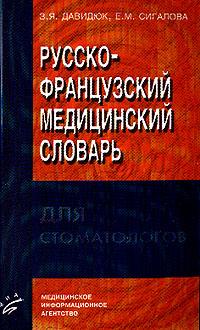 Русско-французский медицинский словарь для стоматологов / Dictionnaire medical russe-francais stomatologie ( 5-89481-237-2 )