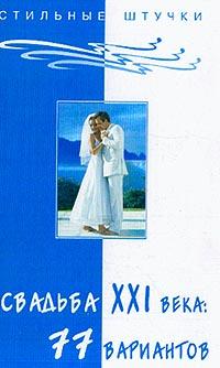 Свадьба XXI века: 77 вариантов
