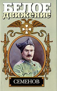 Обложка книги Семенов