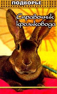 Справочник кроликовода: Монография