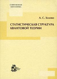 Статистическая структура квантовой теории ( 5-93972-207-5 )