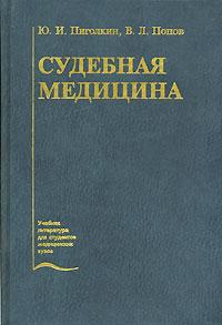 Судебная медицина ( 5-225-04317-8 )