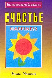 Счастье ( 5-8174-0405-2 )