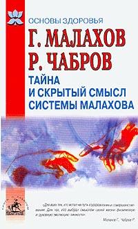 Тайна и скрытый смысл системы Малахова