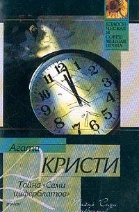 Книга Тайна Семи циферблатов