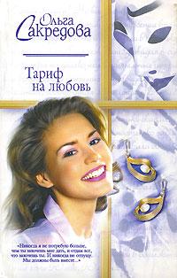 Тариф на любовь ( 5-17-020127-3 )