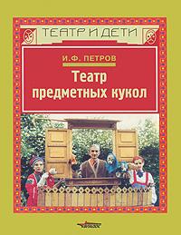 Театр предметных кукол ( 5-691-01262-2 )