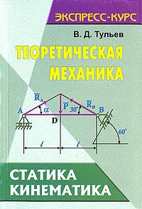 Теоретическая механика. Статика. Кинематика. ( 985-428-868-4 )
