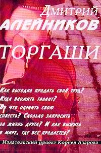 Торгаши: Роман