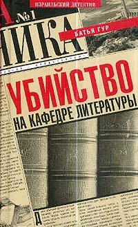 Убийство на кафедре литературы