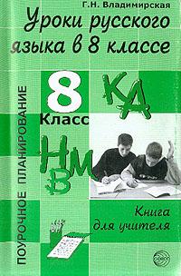 Уроки русского языка в 8 классе: Книга для учителя