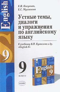Книга Устные темы, диалоги и упражнения по английскому языку к учебнику Кузовлева В.П. и др.: 9 класс
