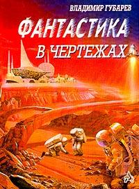 Фантастика в чертежах: Судьба науки и ученых в России