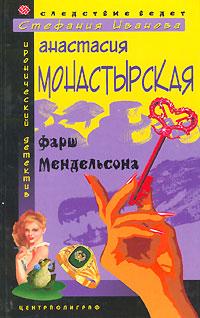 Обложка книги Фарш Мендельсона