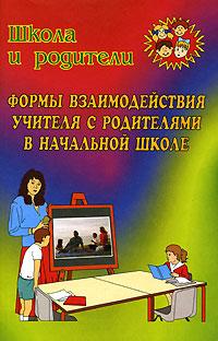 Формы взаимодействия учителей с родителями в начальной школе ( 5-7057-0415-1 )