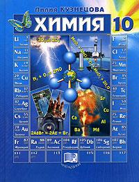 Обложка книги 10 класс. Учебник по химии