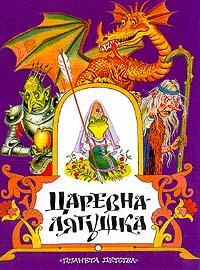 Царевна-лягушка ( 5-17-024256-5, 5-271-09026-4 )