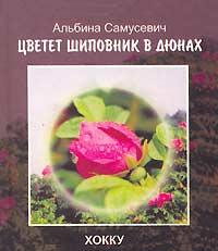 Книга Цветет шиповник в дюнах