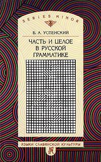 Часть и целое в русской грамматике