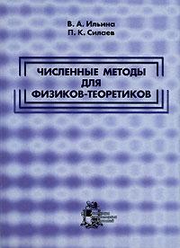Численные методы для физиков-теоретиков. Часть 2 ( 5-93972-320-9 )