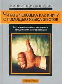 Обложка книги Читать человека как книгу с помощью языка жестов