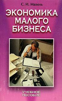 Экономика малого бизнеса ( 985-428-995-8 )
