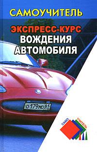 Экспресс-курс вождения автомобиля
