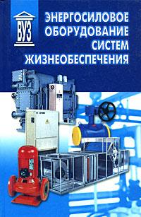 Энергосиловое оборудование систем жизнеобеспечения12296407В учебнике рассмотрено энергосиловое оборудование систем жизнеобеспечения. Изложены основы теории и принципы работы: насосов, компрессоров, вентиляторов, дизелей и теплообменных аппаратов; представлены принципиальные схемы и конструктивное исполнение типового оборудования, в том числе запорно-регулирующей арматуры; рассмотрены основные положения по эксплуатации энергосилового оборудования. Учебник предназначен для студентов, обучающихся по специальностям: теплоэнергетика, вентиляция и кондиционирование воздуха, водоснабжение, системы жизнеобеспечения.